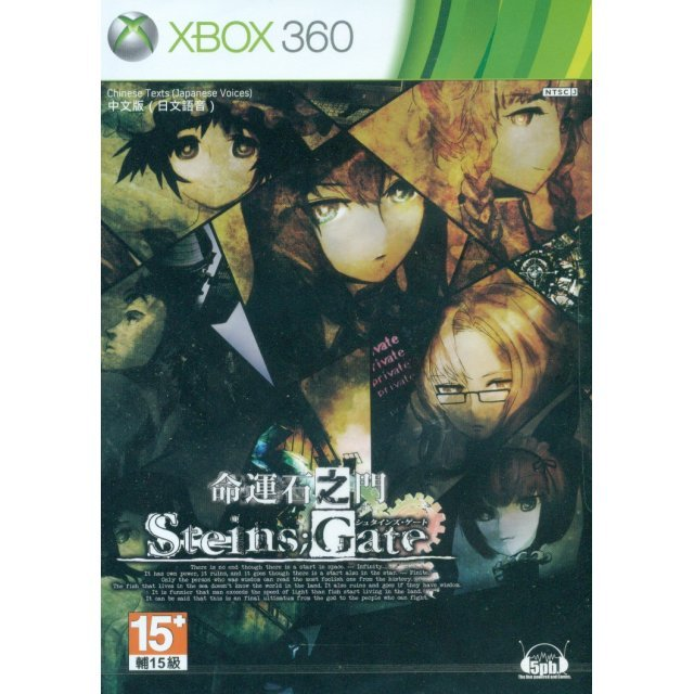 Steins;Gate (Asian Chinese Edition)