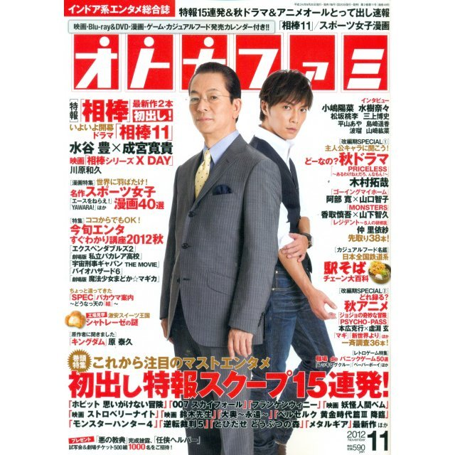 Otona Fami No. 49 (November 2012)