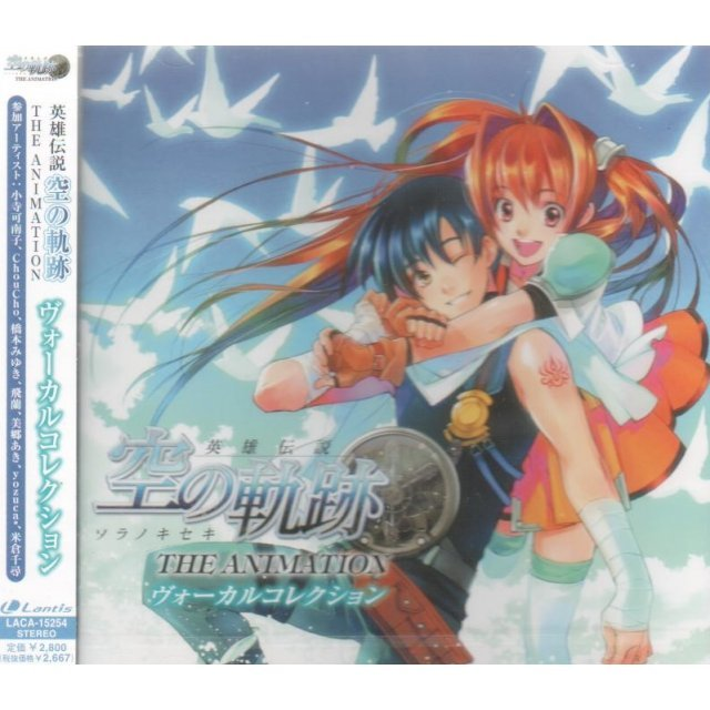 Legend Of Heroes: Trails In The Sky / Eiyu Densetsu Sora No Kiseki Vocal Collection