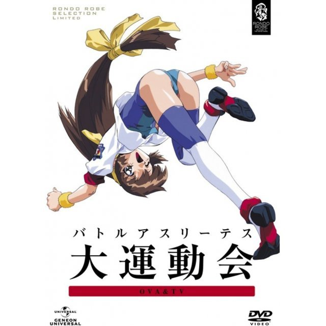 Battle Athletes Victory / Battle Athletes Dai Undokai Ova&Tv Dvd Se