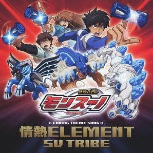 Netsujo Element (Monsuno Outro Theme)