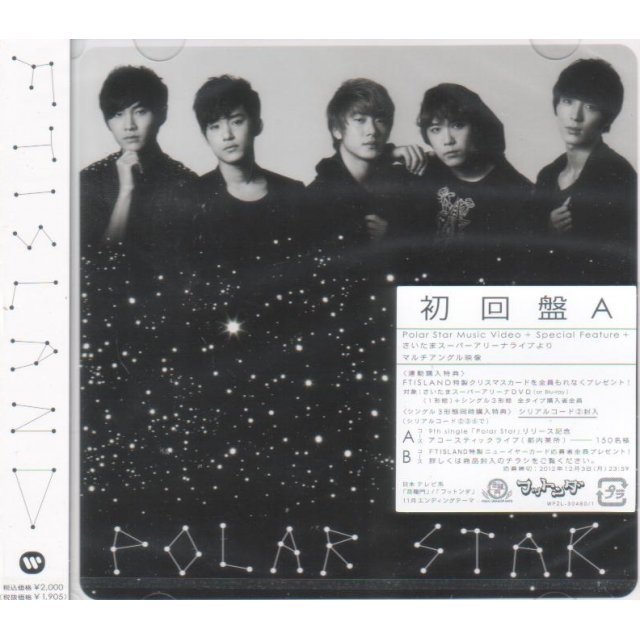 Polar Star [CD+DVD Limited Edition Type A]
