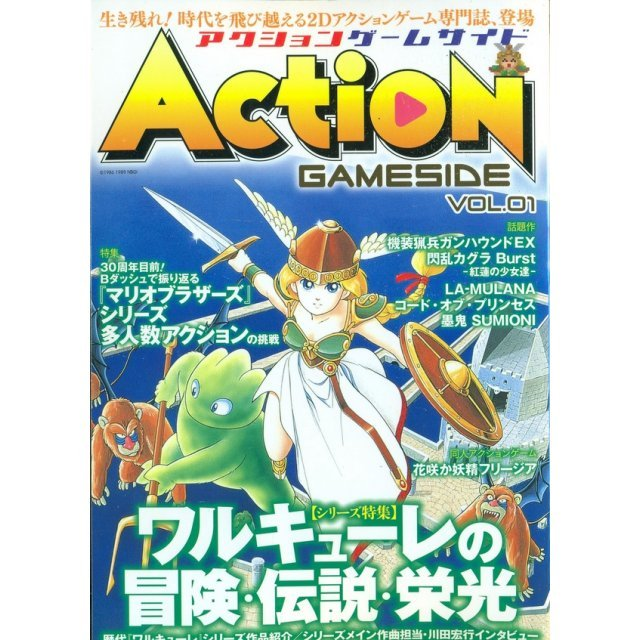 Action Gameside Magazine Vol.1 - Game Guide Book