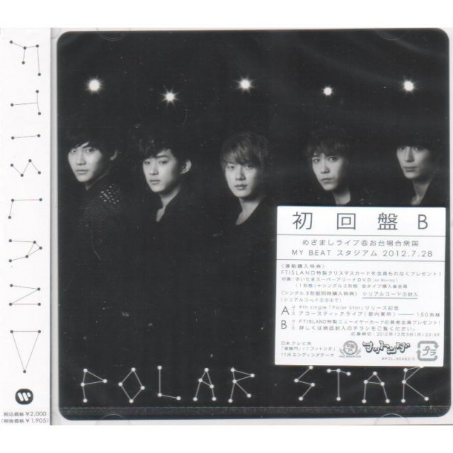 Polar Star [CD+DVD Limited Edition Type B]