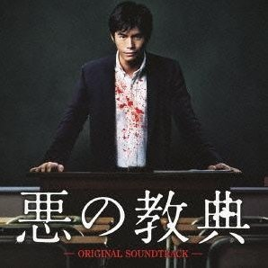Aku No Kyoten / Lesson Of The Evil Original Soundtrack