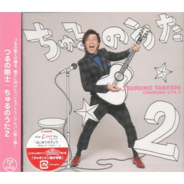Churu No Uta 2 [CD+DVD]