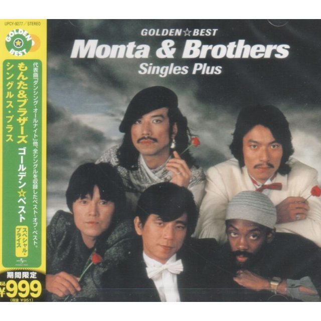 Golden Best Monta & Brothers [Limited Edition]
