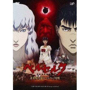 Berserk Golden Age Arc II: The Battle For Doldrey / Berserk Ogon Jidai-Hen II: Doldrey Koryaku