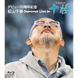 Debut 35 Shunen Kinen Summer Live In Tokachi