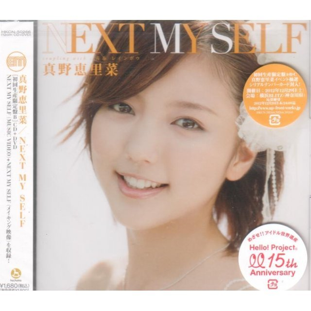 Next My Self [CD+DVD Limited Edition Type B]