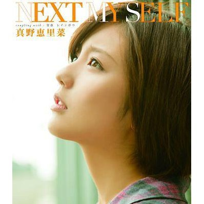 Next My Self [Limited Edition Type C]