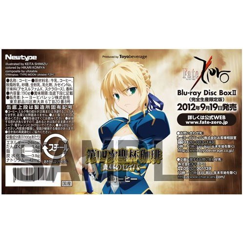 Fate/Zero The 4th Holy Grail War Coffee: Afternoon Saber