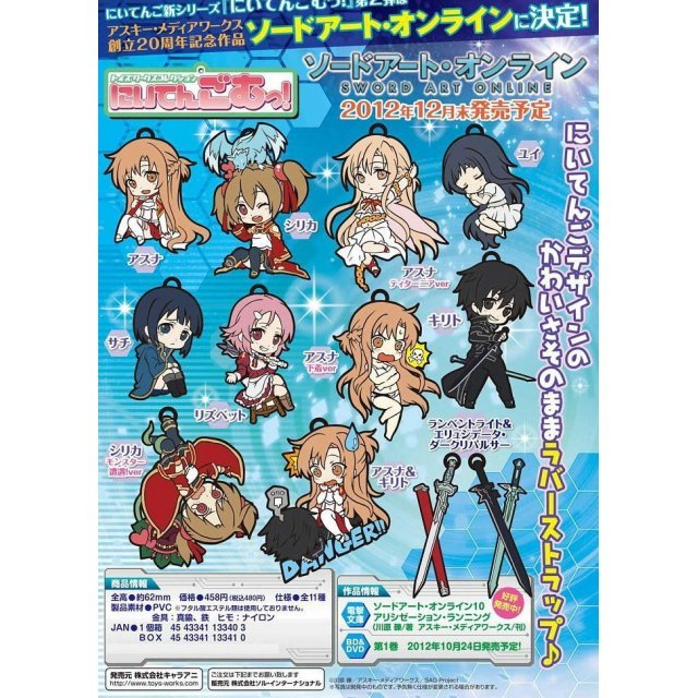 Toys Works Collection Niitengomu! Sword Art Online