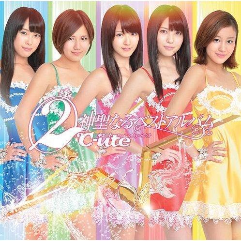 2 Cute Shinsei Naru Best Album [CD+DVD Limited Edition Type B]