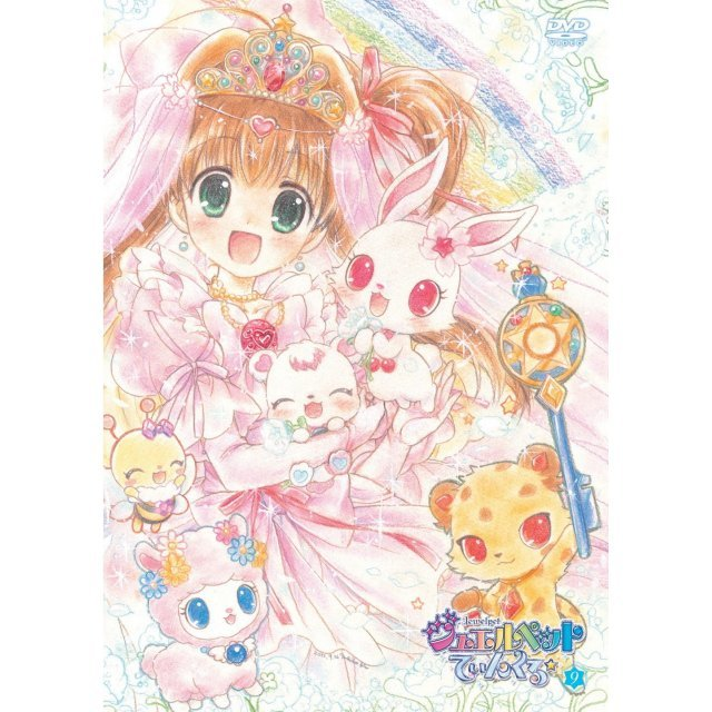 Jewelpet Twinkle DVD Disc-9