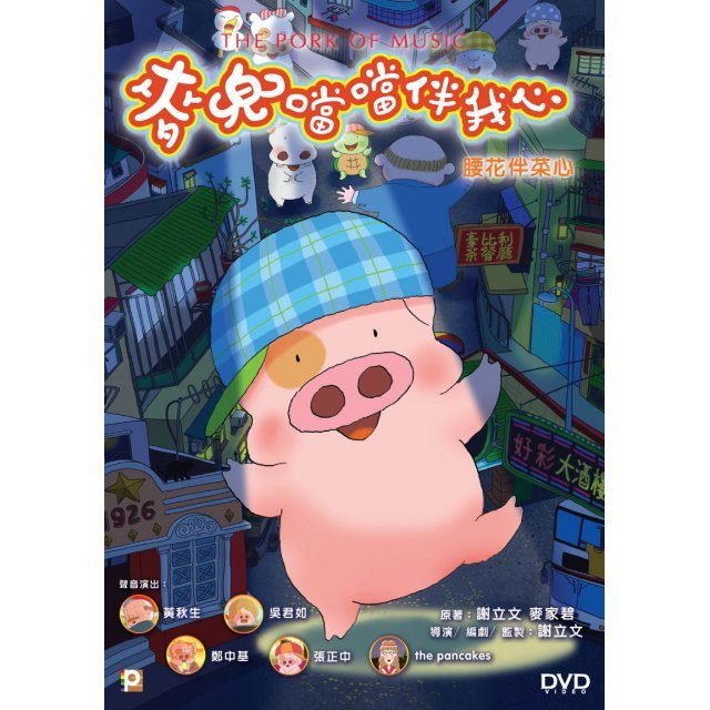 The Pork of Music [DVD+MV]
