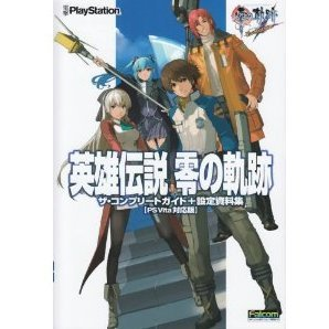 Cels The Complete Guide + The Legend of Heroes Zero no Kiseki