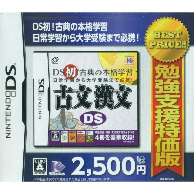 Kobun Kanbun DS (Best Price)