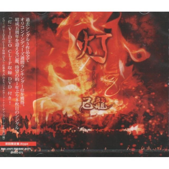 Tomoshibi [CD+DVD Limited Edition Type A]