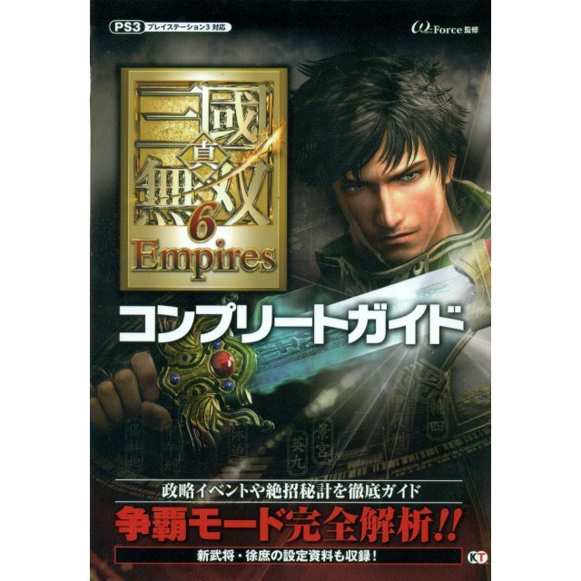 Dynasty warriors 6 ps3 walkthrough and guide page 22 gamespy.
