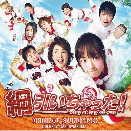 Tsuna Hichatta Original Soundtrack