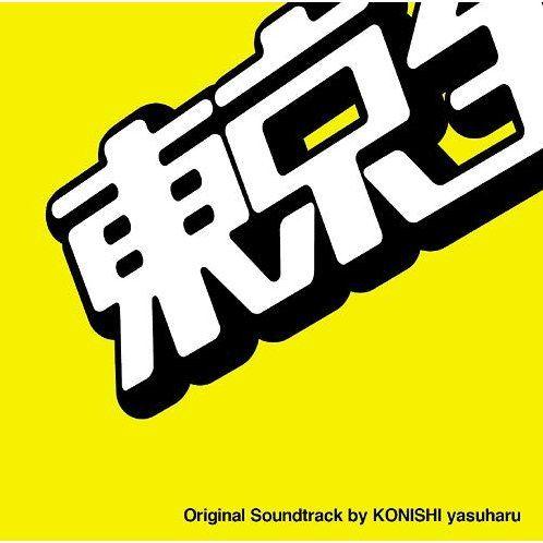Tokyo Zenryoku Shojo Original Soundtrack