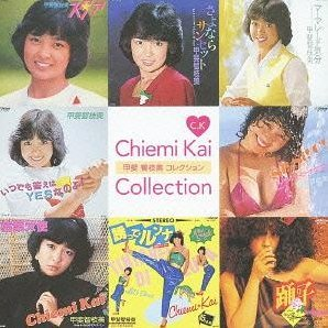 Chiemi Kai Collection [Limited Pressing]