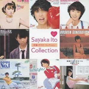 Sayaka Ito Collection [Limited Pressing]