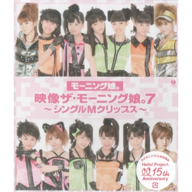 Eizo The Morning Musume. 7 - Single M Clips