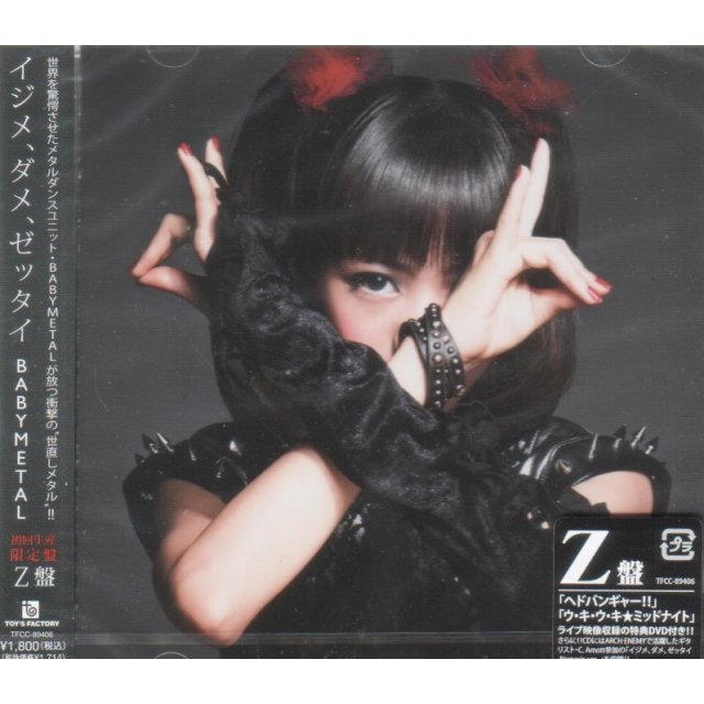 Ijime Dame Zettai [CD+DVD Limited Edition Type Z]