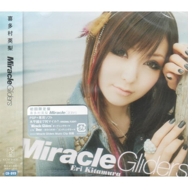 Miracle Gliders [CD+DVD Limited Edition]