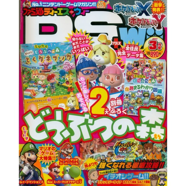 Famitsu DS + Wii [March 2013]