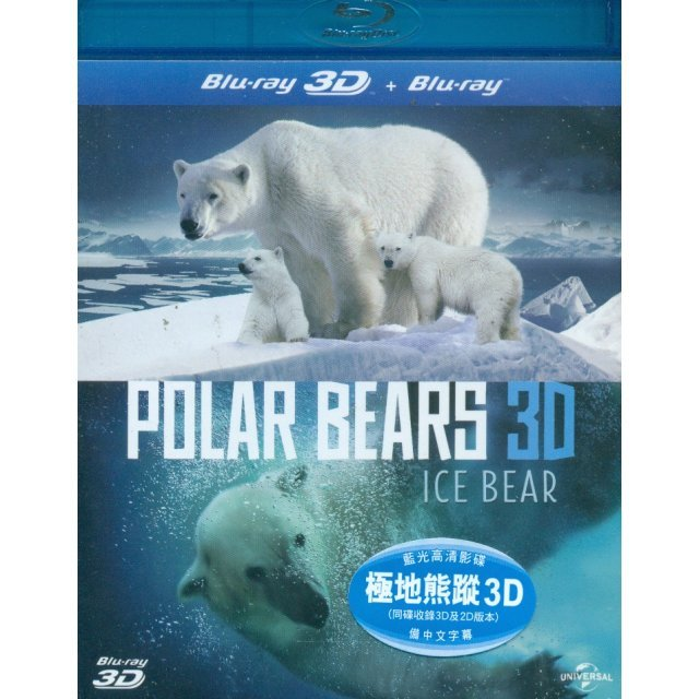 Polar Bears 3D: Ice Bear [3D+2D]