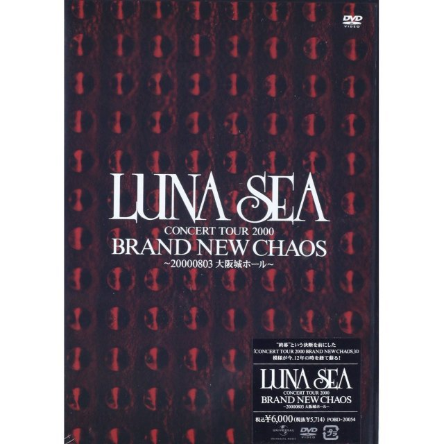 Luna Sea Concert Tour 2000 Brand New Chaos - 20000803 Osakajo Hall