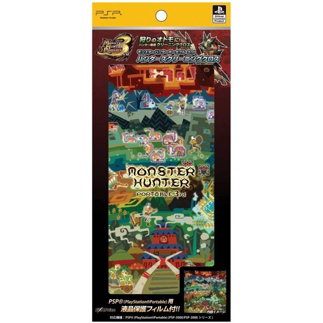 Monster Hunter Portable 3rd Edition Cleaning Cloth (Map)