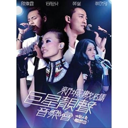 MetroRadio Superstars Live Concert Karaoke [2DVD Regular Version]