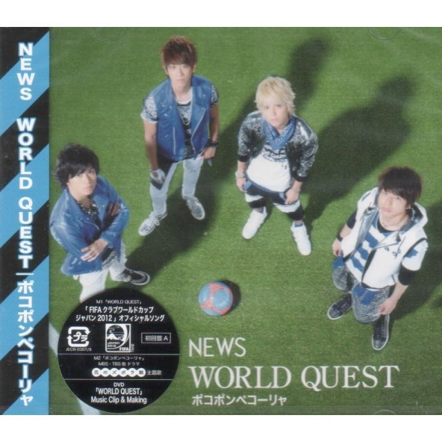 World Quest / Pokopon Pekorya [CD+DVD Limited Edition Type A]