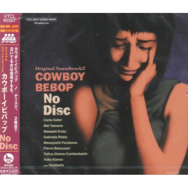 Cowboy Bebop Original Soundtrack 2 - No Disc