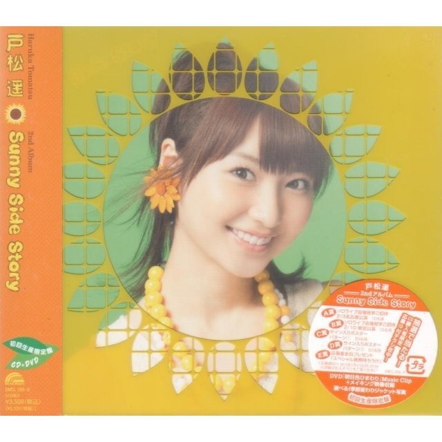 Sunny Side Story [CD+DVD Limited Edition]