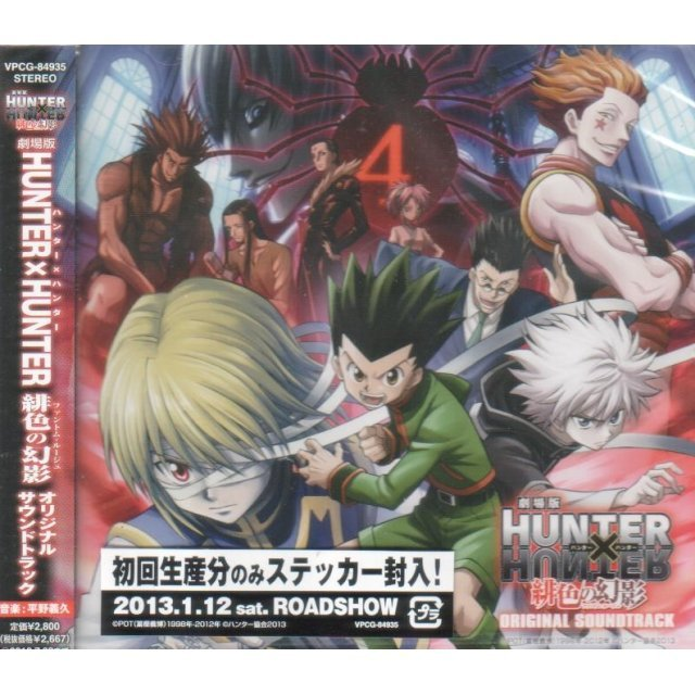 Hunter X Hunter: Phantom Rouge Original Soundtrack