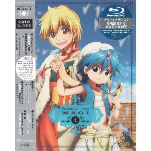 Magi The Labyrinth Of Magic 1 [Limited Edition]