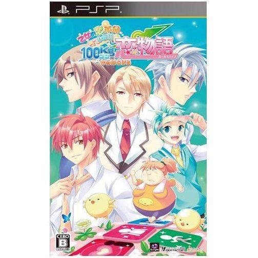 Otometeki Koi Kakumei Love Revo!! 100kg Karahajimaru-Koimonogatari (Girl's Life) [Regular Edition]