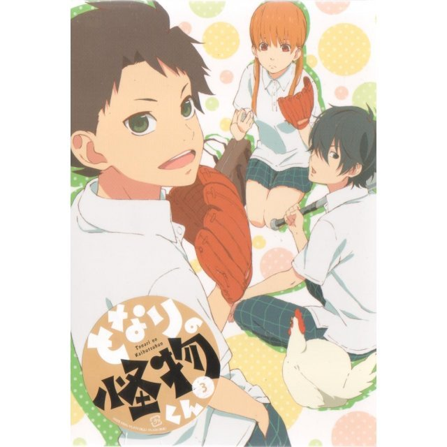 Tonari No Kaibutsu-kun 3 [DVD+CD Limited Edition]