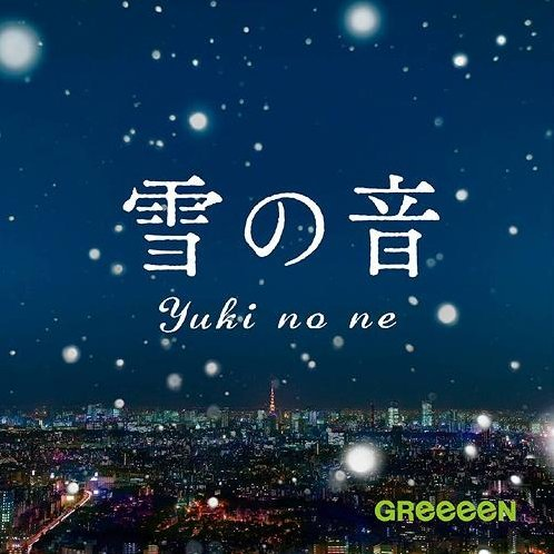 Yuki No Ne [CD+DVD Limited Edition]