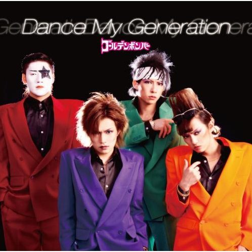 Dance My Generation