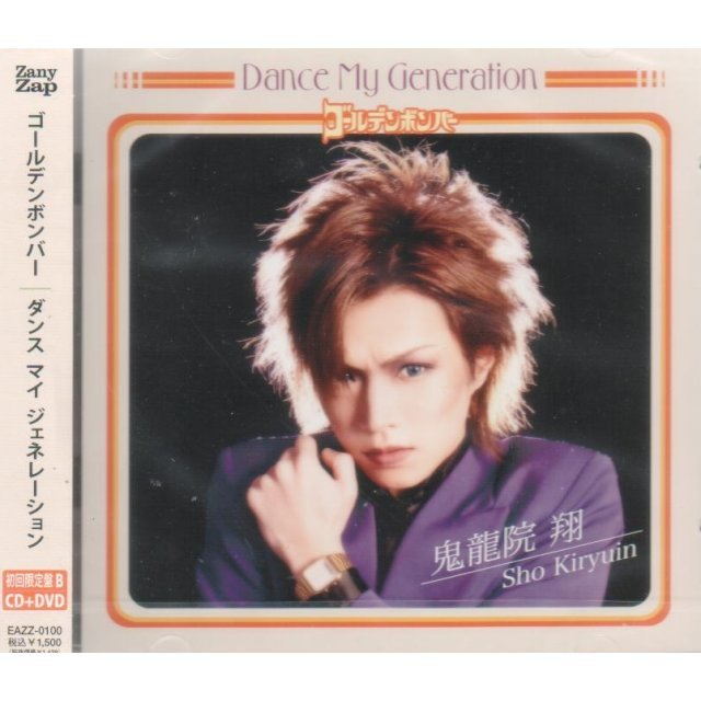 Dance My Generation [CD+DVD Limited Edition]