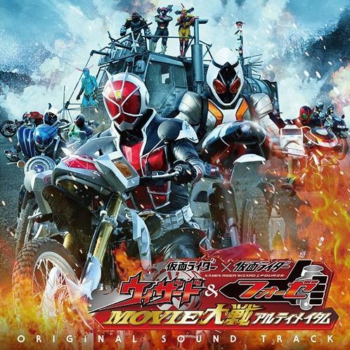 Kamen Rider X Kamen Rider Wizard & Fourze: Movie War Ultimatum / Tokusatu Movie Original Soundtrack