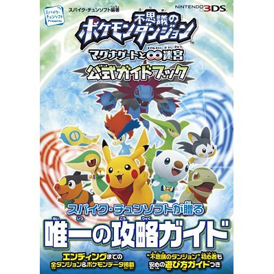 Pokémon Mystery Dungeon: Magnagate and the Infinite Labyrinth Official Guidebook
