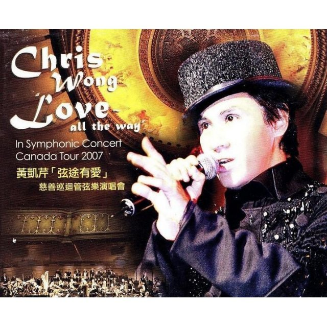 Chris Wong Love all the way In Symphonic Concert Canada Tour 2007 + Lu Qing [2CD]
