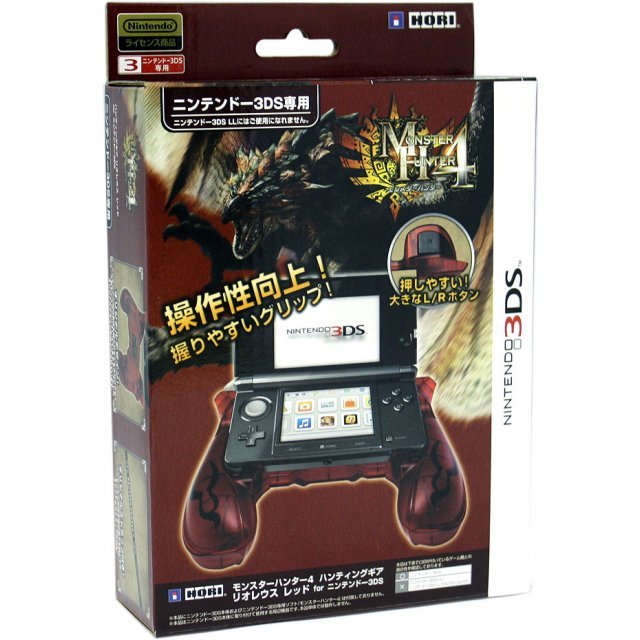 Monster Hunter 4 Hunting Gear for 3DS (Rathalos Red)